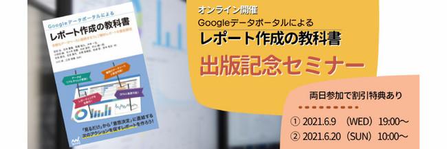 『Googleデータポータルによるレポート作成の教科書』出版記念セミナー