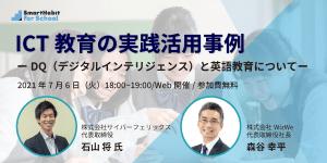 【学校関係者様向けセミナー】ICT教育の実践活用事例~DQ(デジタルインテリジェンス)と英語教育について~