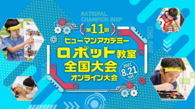 第11回ヒューマンアカデミーロボット教室 全国大会【オンライン開催】
