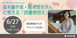 直木賞作家・島本理生さんと考える『読書感想文』【オンライントークセッション】