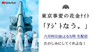 【無料】#0「東京事変の花金ナイト アジトなう。」