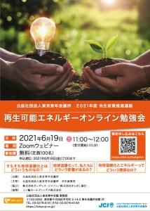 第3回再生可能エネルギーオンライン勉強会