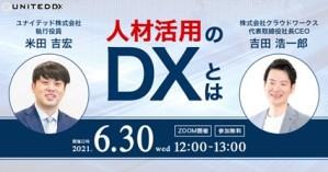 人材活用のDXとは