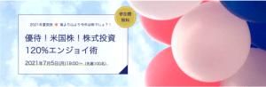 オンライントークライブ 『優待!米国株!株式投資120%エンジョイ術』
