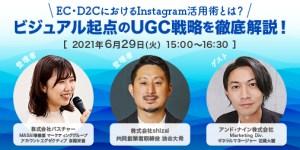 EC・D2CにおけるInstagram活用術とは?ビジュアル起点のUGC戦略を徹底解説!