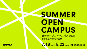 ピクサー現役アニメーター原島朋幸氏が登壇!DHU夏のオープンキャンパス2021 Day1
