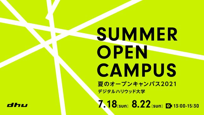 DHU夏のオープンキャンパス2021 Day1