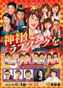 明治座 水谷千重子 50周年記念公演