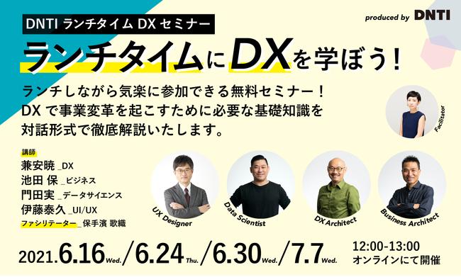 ランチタイムにDXを学ぼう