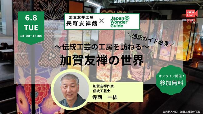 【無料オンラインライブ】伝統工芸、加賀友禅の工房を訪ねる