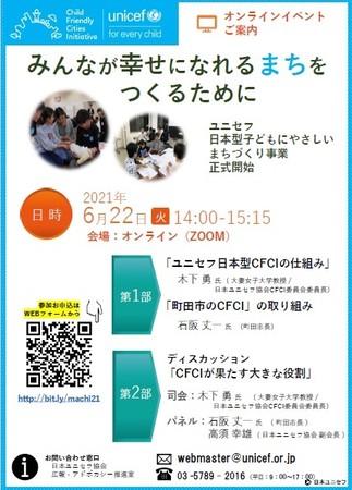 【オンラインイベント】ユニセフ「日本型子どもにやさしいまちづくり事業」