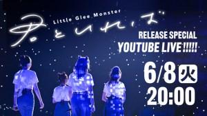 「君といれば」Release Special YouTube Live!!!!!
