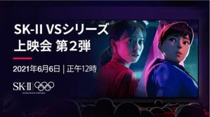 渡辺直美,kemio,HIKAKIN,谷まりあ「SK-II VSシリーズ 上映会 第二弾」
