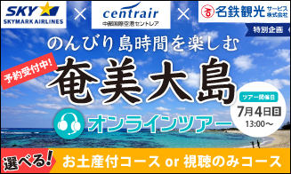 中部国際空港 国内線就航先オンラインツアー「世界遺産登録間近の奄美大島オンラインツアー」