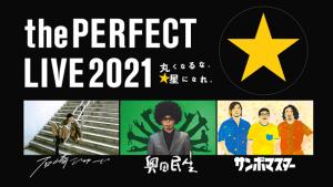 無料オンライン夏フェス『the PERFECT LIVE 2021 –丸くなるな、星になれ。–』