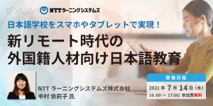 日本語学校をスマホやタブレットで実現!新リモート時代の外国籍人材向け日本語教育