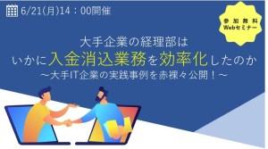 大手IT企業の入金回収業務における改善事例赤裸々公開セミナー