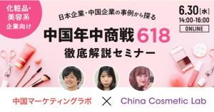 化粧品・美容系企業向け「中国年中商戦618徹底解説セミナー」