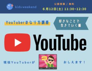 YouTuberのなり方講座【好きなことで生きていく編】