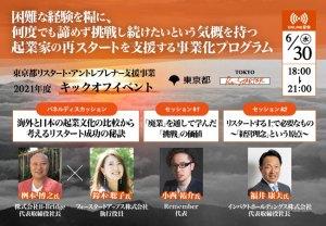 【東京都主催】再起業家向けオンラインイベント6月30日開催:起業家が何度でも挑戦し続けられる社会を実現するには
