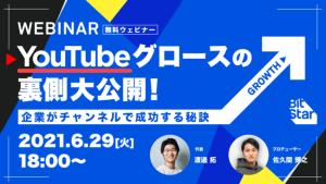 企業YouTubeチャンネルのグロースハック術を大公開!