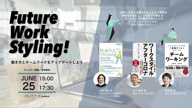 働き方・チームワークに関わる新刊の著者が登場するオンラインウェビナー