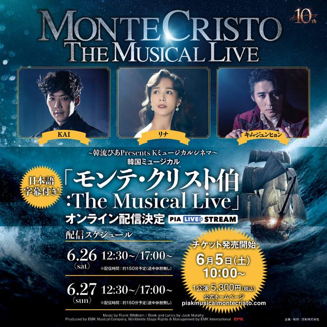 韓国ミュージカル「モンテ・クリスト伯 : The Musical Live」 配信