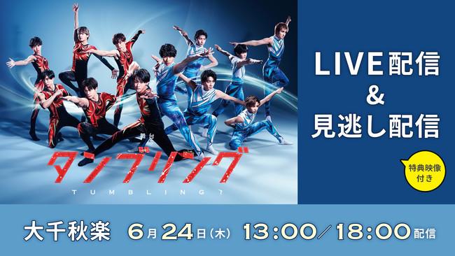 男子新体操をテーマにした 舞台『タンブリング』大千秋楽の昼公演・夜公演をParaviでLIVE配信
