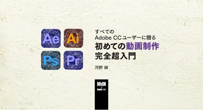 すべてのAdobe CCユーザーに贈る初めての動画制作完全超入門