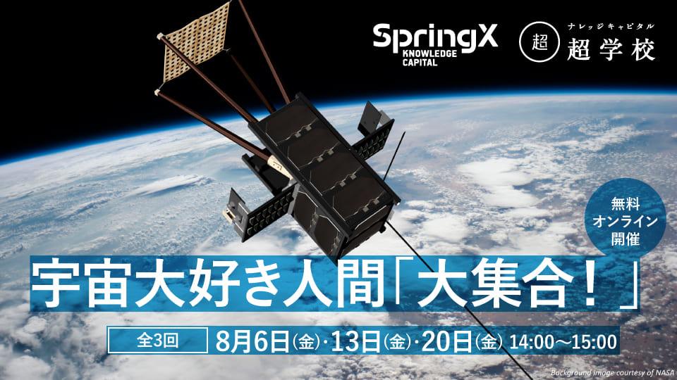 【小中高生向け】SpringX超学校 宇宙大好き人間「大集合!」