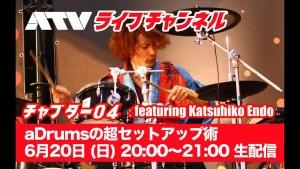 ATVライブチャンネル チャプター04:aDrumsの超セットアップ術 featuring 遠藤勝彦