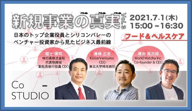 日本のトップ企業役員とシリコンバレーのベンチャー投資家から見たビジネス最前線
