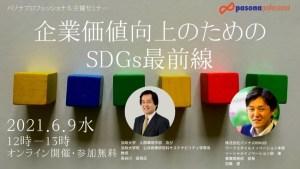 企業価値向上のためのSDGs最前線