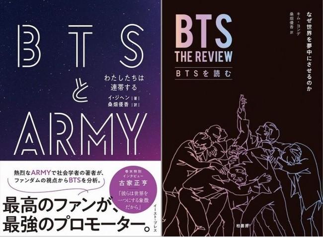 日韓をオンラインでつないで読書会! 話題の書籍「BTSとARMY」「BTSを読む」の著者と語るイベント