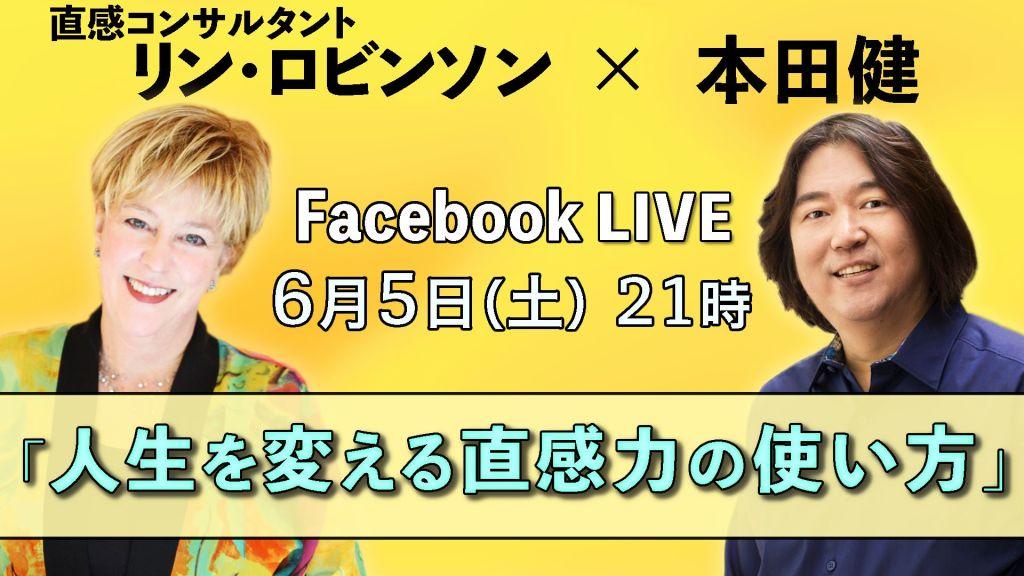 直感コンサルタント リン・ロビンソン×本田健が語るFacebookライブ「人生を変える直感力の使い方」
