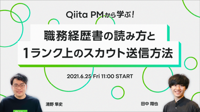 QiitaPMから学ぶ!職務経歴書の読み方と1ランク上のスカウト送信方法