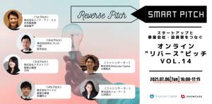 スタートアップと事業会社・投資家をつなぐ「SmartPitch」