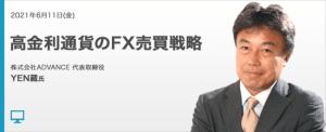 YEN蔵氏が解説!オンラインセミナー『高金利通貨のFX売買戦略』