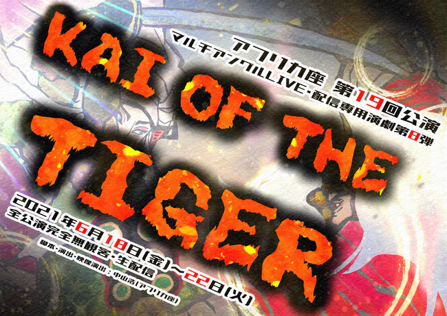 アフリカ座 第19回公演『KAI OF THE TIGER』