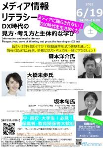 メディア情報リテラシー ~DX時代の見方・考え方と主体的な学び~