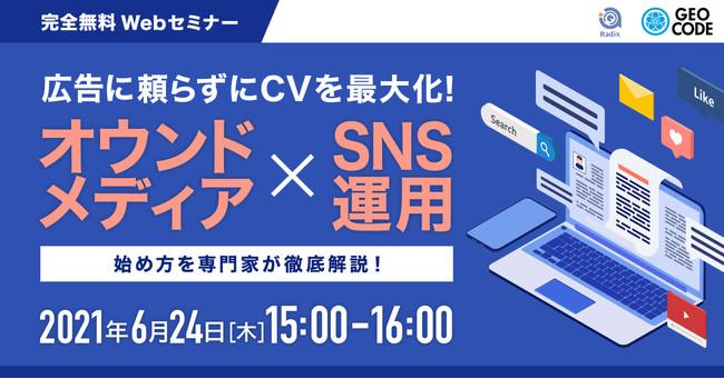 広告に頼らずにCVを最大化!オウンドメディア×SNS運用の始め方