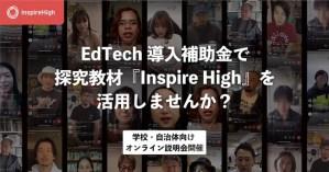 中高生向け探究教材『Inspire High』がEdTech導入補助金活用に向けた学校・自治体向けオンライン説明会