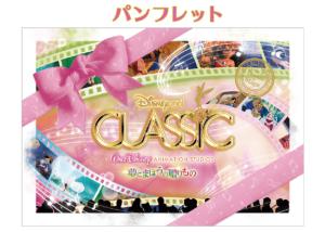 特別映像 × オーケストラの生演奏「ディズニー・オン・クラシック 〜夢とまほうの贈りもの」
