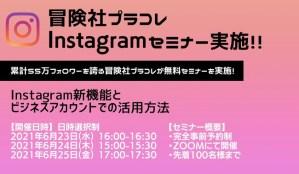 冒険社プラコレ主催『Instagram新機能とビジネスアカウントでの活用方法』オンラインセミナー
