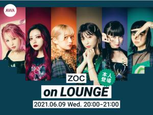 今大注目のアーティスト「ZOC」全メンバー登場のイベント