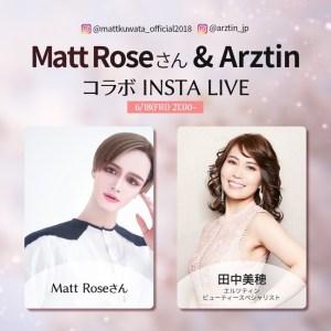 韓国発人気スキンケアブランド『エルツティン』コラボインスタライブ