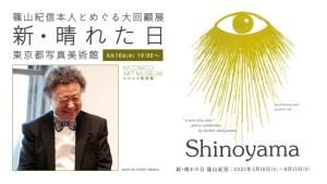 篠山紀信本人が大回顧展を2時間かけて生解説!東京都写真美術館「新・晴れた日」の会場から生中継