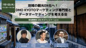 【無料ライブ配信セミナー】地域の観光DX化へ! DMO KYOTOマーケティング専門官とこれからのデータマーケティングを考える会