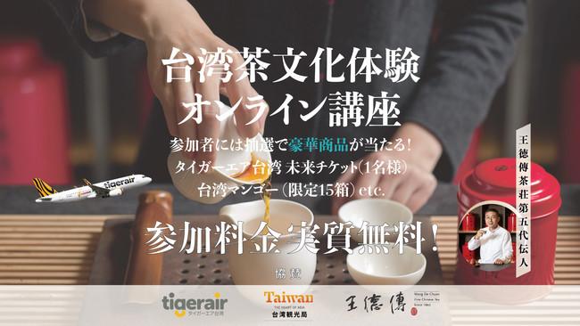 KKdayx台湾観光局 コラボ企画!王德傳(ワンダーチュアン)の人気茶藝師による台湾茶文化体験・オンライン講座