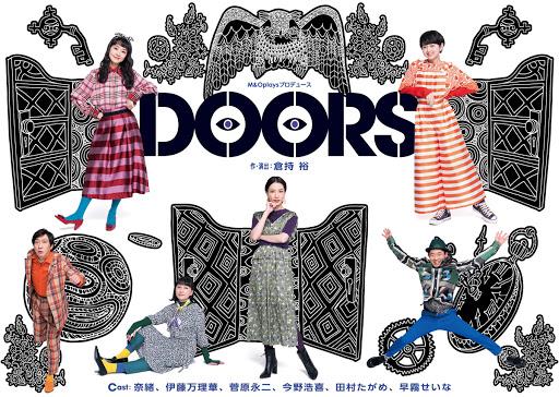 【配信】M&Oplaysプロデュース「DOORS」